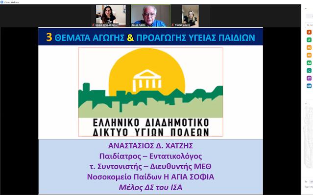 Ολοκληρώθηκε το δεύτερο διαδικτυακό σεμινάριο με θέμα τις «Εξαρτήσεις», από το ΕΔΔΥΠΠΥ και το ΚΕΠ Υγείας του Δήμου Ηγουμενίτσας.