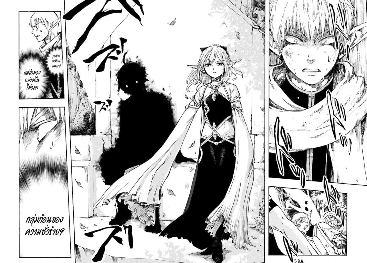 อ่านการ์ตูน Isekai Apocalypse MYNOGHRA ~The Conquest of the World Starts With the Civilization of Ruin~ ตอนที่ 2 หน้าที่ 6