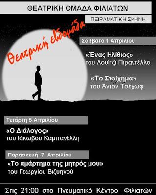 Φιλιάτες: Θεατρική εβδομάδα από την ΘΕΟΦΙΛ