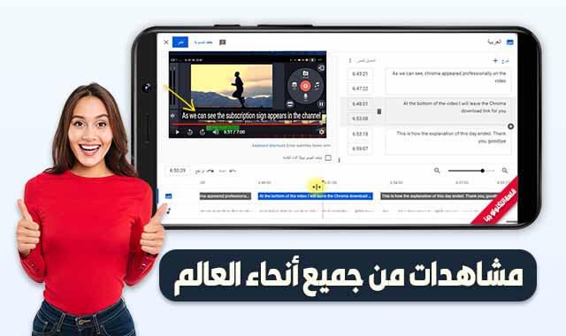 كيفية إضافة ترجمة إلى مقاطع الفيديو الخاصة بقناتك على اليوتيوب