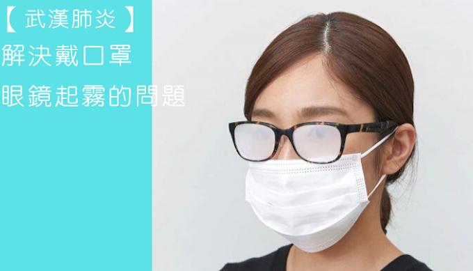 【武漢肺炎】解決戴口罩令眼鏡有霧氣的問題