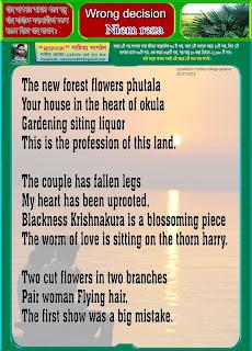 Wrong decision to Niem reza poem