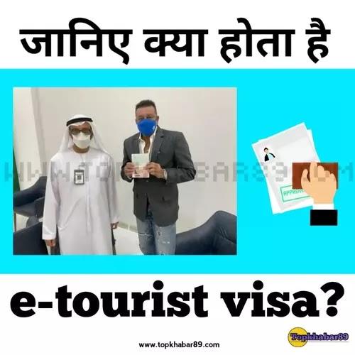 पर्यटक वीजा : जानिए क्या होता है ई-टूरिस्ट वीजा ? | what is tourist visa in hindi?