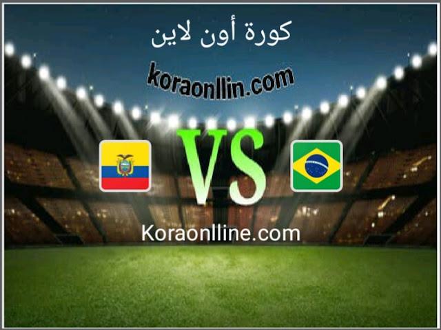مباراة البرازيل مع الاكوادور اليوم