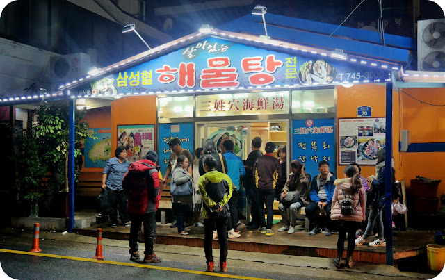 Samseonghyeol Haemultang