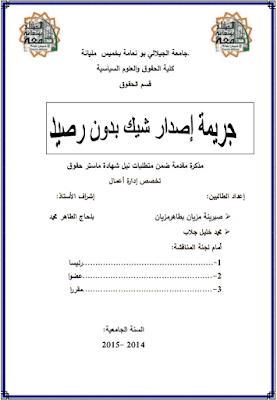 مذكرة ماستر: جريمة إصدار شيك بدون رضيد PDF