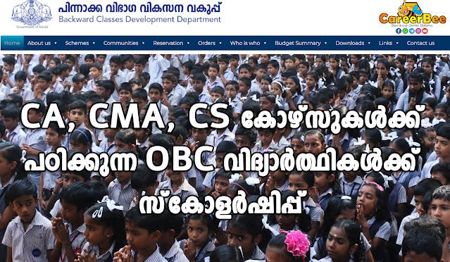 OBC-Scholarship-CA-CMA-CS