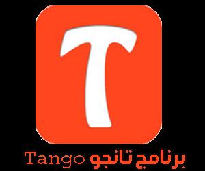 تنزيل برنامج تانجو مجانا