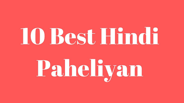 10 best hindi paheliyan | paheliyan |