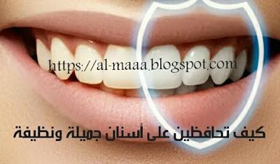 9 طرق مهمة للمحافظة على جمال الأسنان ونظافتها