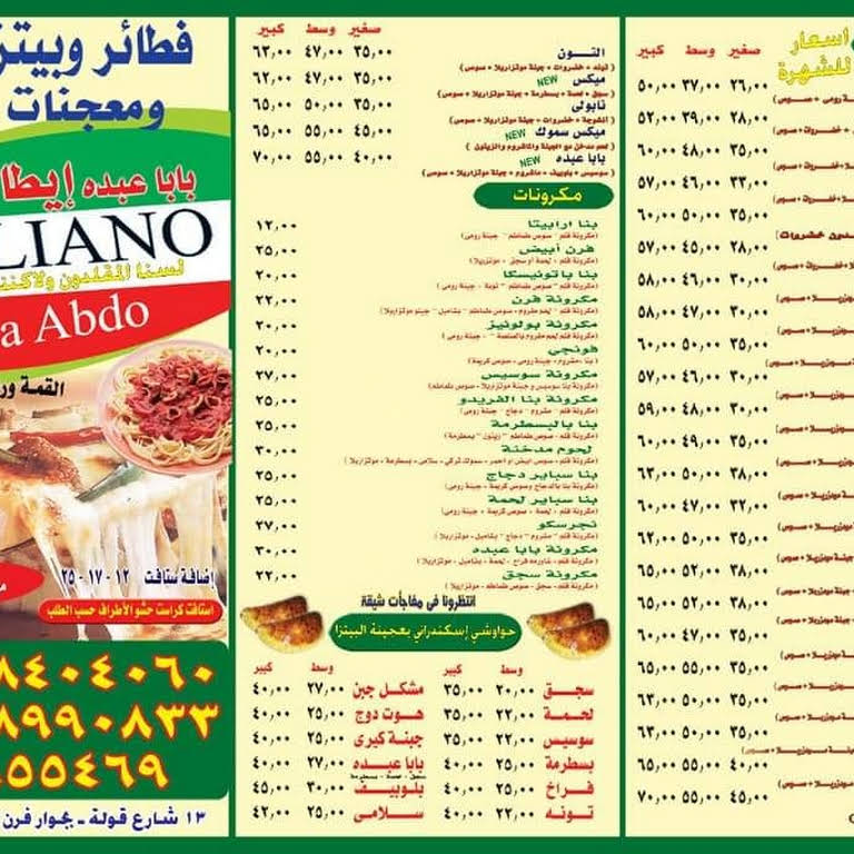 مطعم بابا عبدة