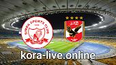 مباراة الاهلي وسيمبا بث مباشر بتاريخ 23-02-2021 دوري أبطال أفريقيا