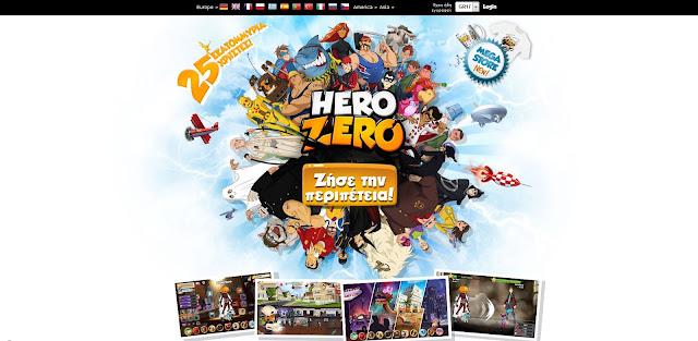 herozero-Τα καλύτερα δωρεάν παιχνίδια ίντερνετ
