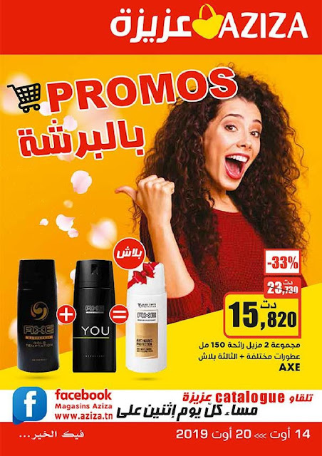 catalogue aziza tunisie aout 2019