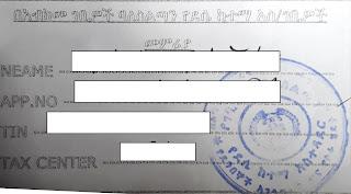 Ethiopian TIN Number
