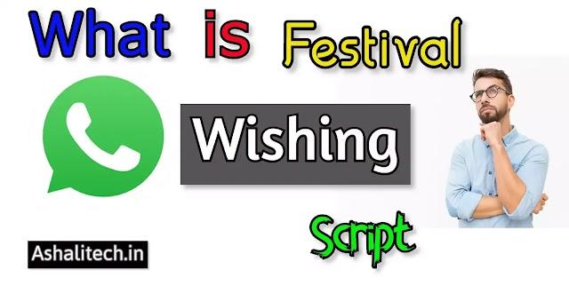 What is Festival wishing script - Ashalitech.in