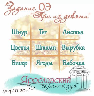 """ОЭ """"Три из девяти"""" до 04.10.2020 г."""