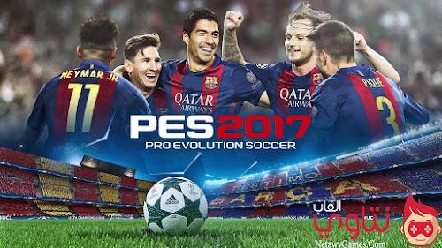 تحميل لعبة بيس 2017 للكمبيوتر برابط مباشر - Download PES 2017 PC