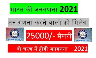 भारत की जनगणना  2021 || Bharat Ki Janganana 2021