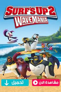 مشاهدة وتحميل فيلم ركوب الامواج Surf's Up 2: WaveMania 2017 مترجم عربي