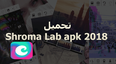 تحميل شروما لاب Shroma Lab apk 2018 برابط مباشر