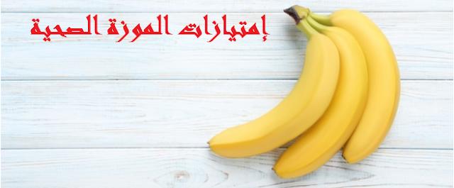 إمتيازات أكل الموز على الريق