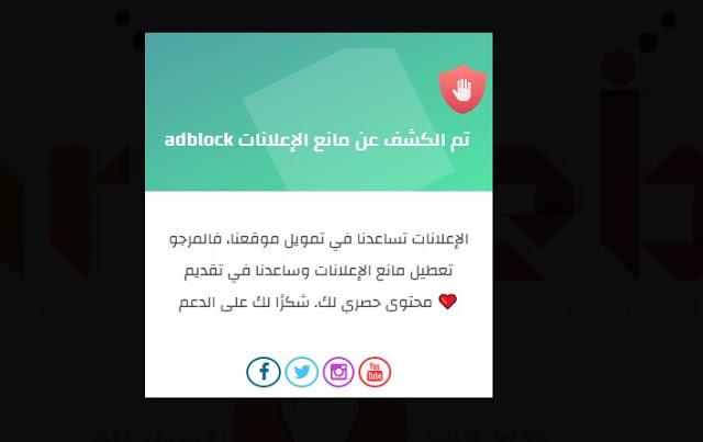 Blogger anti adblock