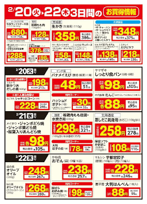 2/20(火)〜2/22(木) 3日間のお買得情報
