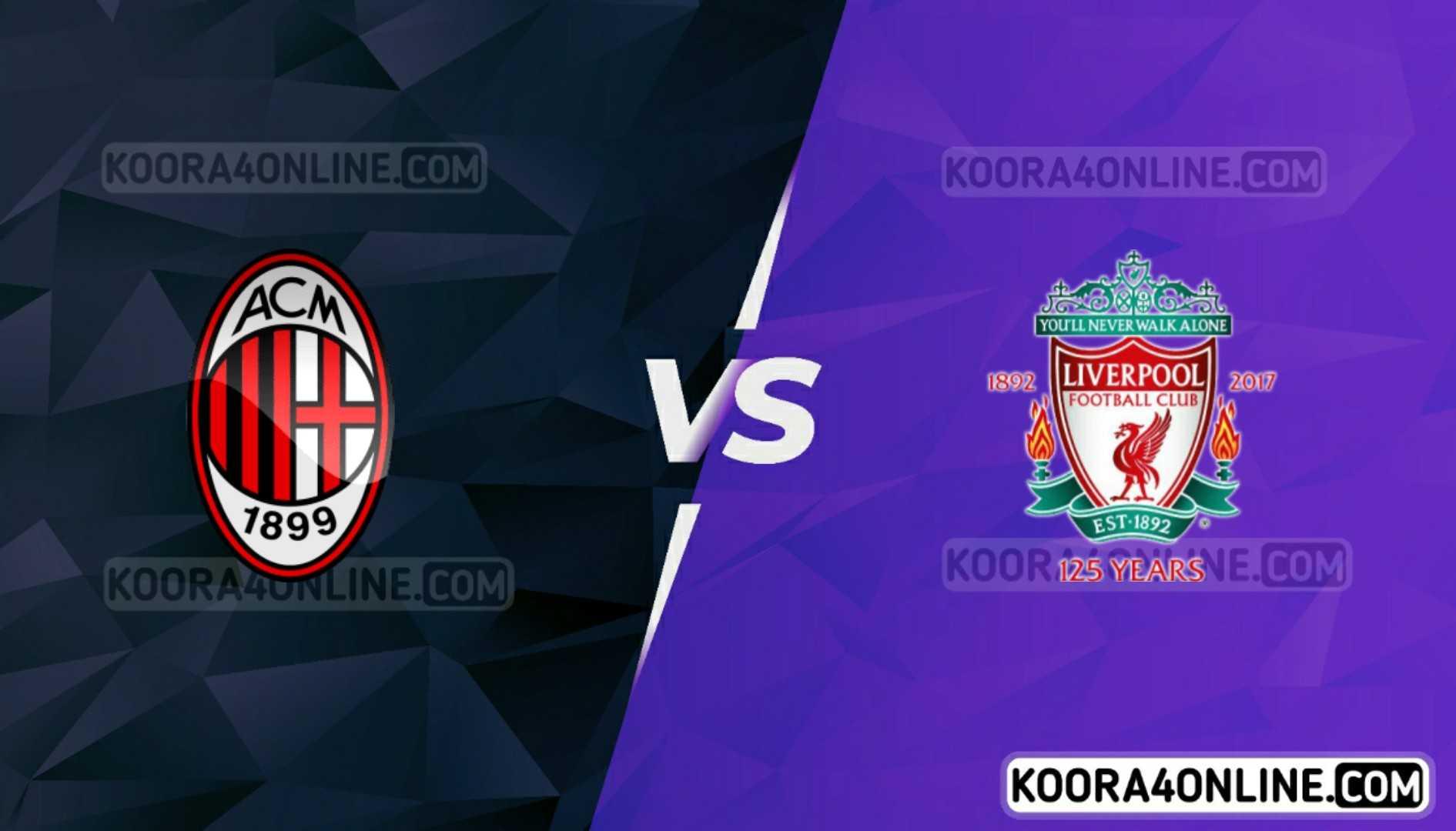 مشاهدة مباراة ليفربول وميلان القادمة كورة اون لاين بث مباشر اليوم 15-09-2021 في دوري أبطال أوروبا