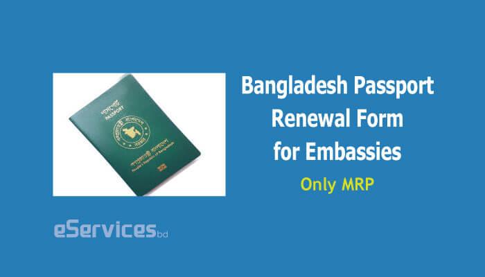 Bangladesh Passport Renewal Application Form Download