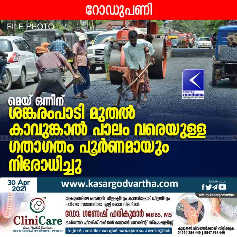 On May 1, traffic from Sankarampadi to Kavungal bridge was completely banned