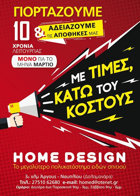 Το HOME DESIGN γιορτάζει 10 χρόνια λειτουργίας και αδειάζει τις αποθήκες του!!!