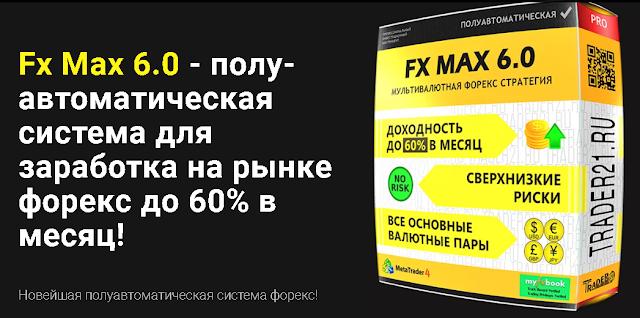 Fx Max 6.0 - полуавтоматическая торговая система форекс! (Andrey Almazov)