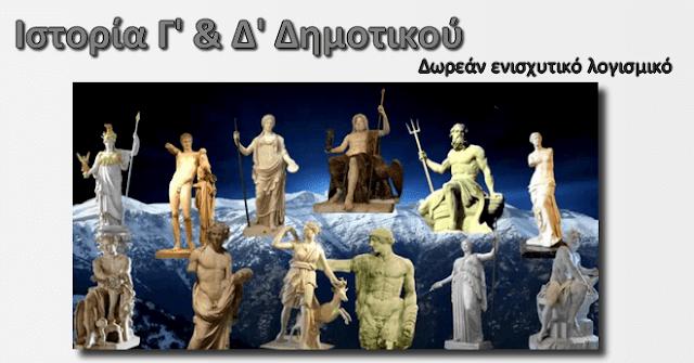 Δωρεάν λογισμικό για την ιστορία της Γ΄& Δ΄ Δημοτικού