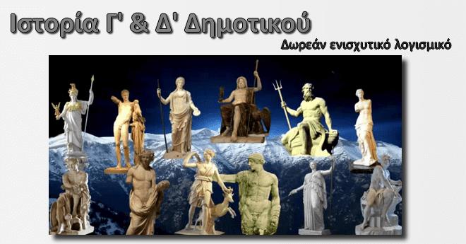 Ιστορία Γ΄ & Δ΄ Δημοτικού - Δωρεάν εκπαιδευτικό λογισμικό