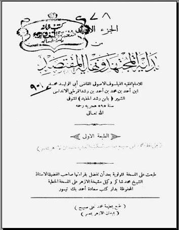 Terjemah Kitab Bidayatul Mujtahid Pdf