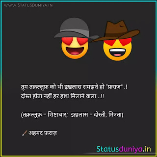 """heart touching dosti status in hindi with images तुम तक़ल्लुफ़ को भी इख़लास समझते हो """"फ़राज़"""" .!  दोस्त होता नहीं हर हाथ मिलाने वाला ..!!"""
