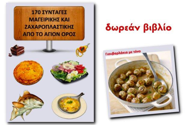 Δωρεάν βιβλίο: «170 Συνταγές Μαγειρικής και Ζαχαροπλαστικής από το Άγιο Όρος»