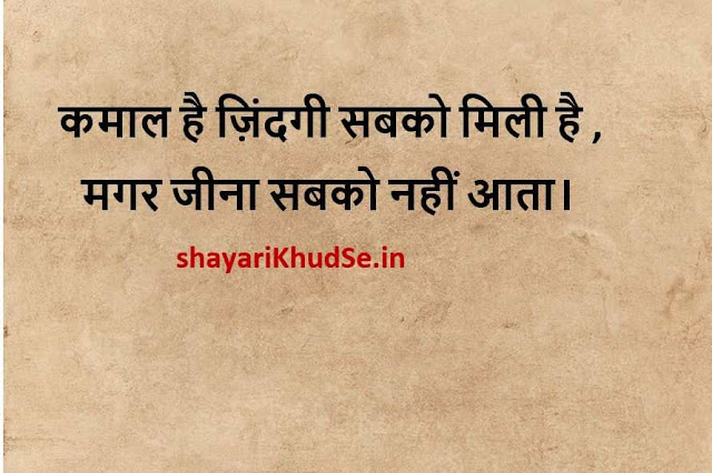 best quotes in hindi about life download sharechat, best quotes in hindi for whatsapp dp, best life quotes in hindi for whatsapp dp