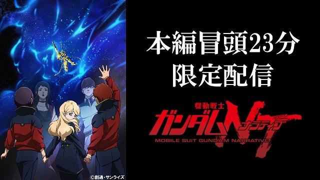 Mobile Suit Gundam Narrative Sub Indo
