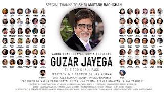 गुज़र जायेगा Guzar Jayega Lyrics – Amitabh Bachchan