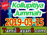 Kollupitiya Jummah Bayan 2019-03-15 By Ash-Sheikh Mufti Rizwe (Binnoori)