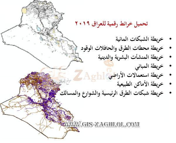 تحميل الخرائط الرقمية للعراق 2019 shapefile Iraq