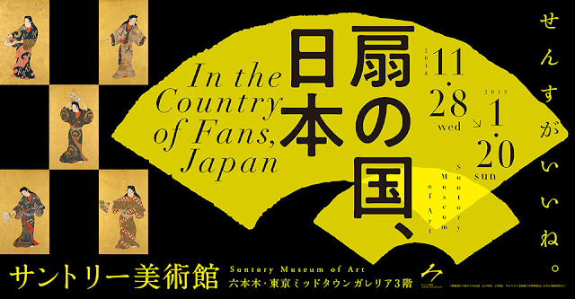 In the Country of Fans, Japan at SUNTORY MUSEUM of ART, Tokyo Midtown Galleria, Akasaka, Minato-ku, Tokyo