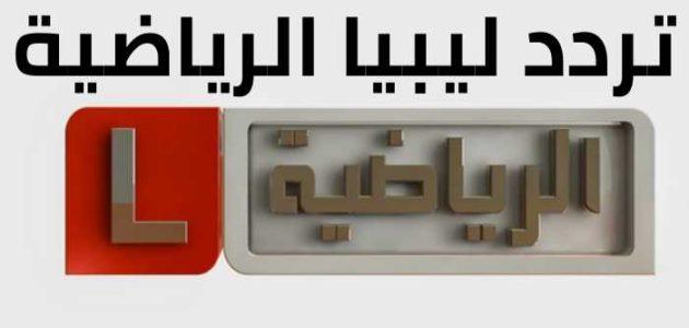 تردد قناة ليبيا الرياضية على النايل سات وعرب سات أحدث تردد 2020