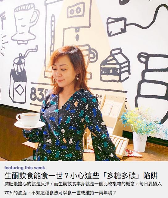 keto diet slim fat weightlossketo she.com interview 生酮 減肥