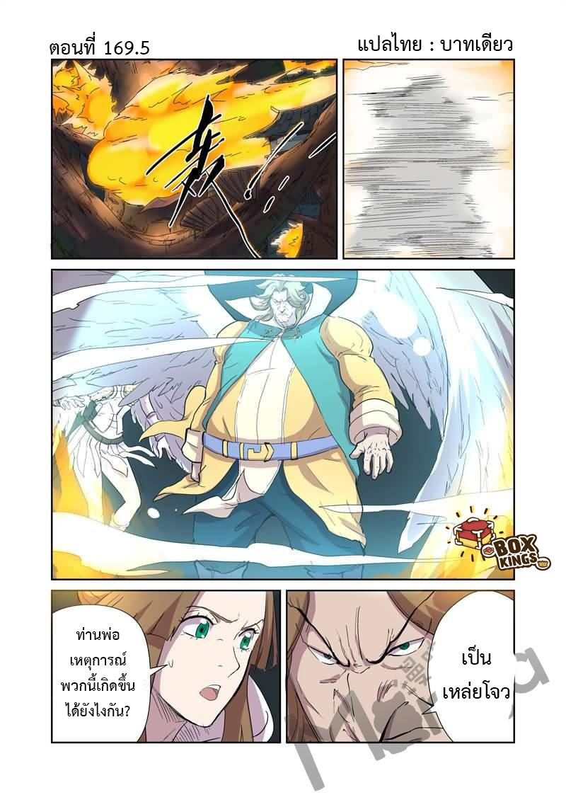Tales of Demons and Gods ตอนที่ 169.5 หน้า 1