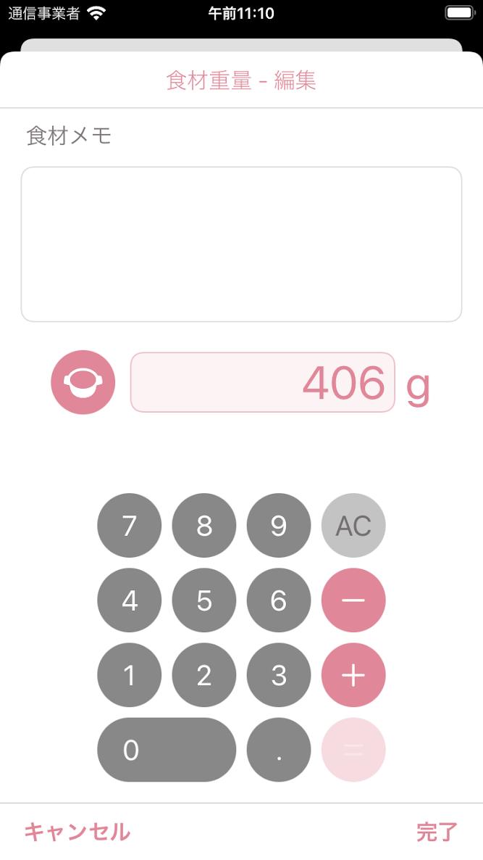 oishioで食材重量の計算完了