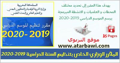المقرر الوزاري الخاص بتنظيم السنة الدراسية 2019 2020
