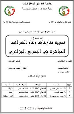 مذكرة ماستر: تسوية منازعات وعاء الضرائب المباشرة في التشريع الجزائري PDF
